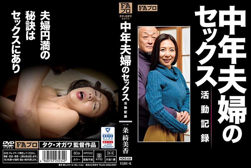 HOKS-034 Sex Activity Record Of Middle-aged Couple Miki Ichijo (FA Pro . Platinum) 2019-07-01