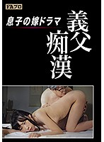 HOKS-037 息子の嫁ドラマ 義父痴漢 富田優衣