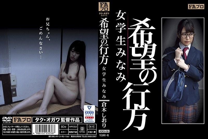 HOKS-038 Whereabouts Of Hope Female Student Minami Kuraki Shiori (FA Pro . Platinum) 2019-08-01