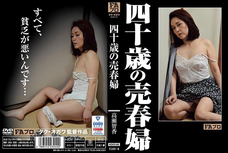 [HOKS-040] 四十歳の売春婦 高瀬智香