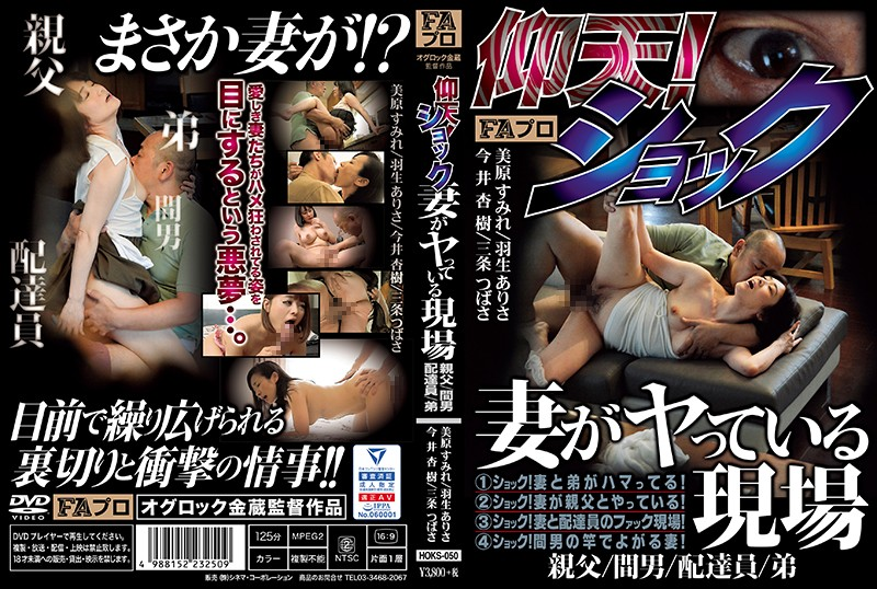 HOKS-050 Caught My Wife Fucking Another Man