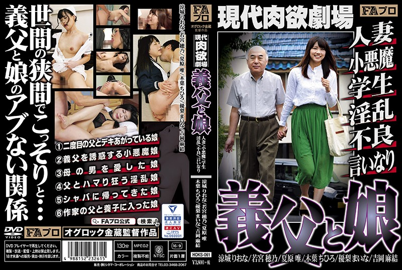 HOKS-061 Modern Carnal Theater Father-in-law And Daughter Married / Small Devil / Student / Nasty / Bad / Compliant (FA Pro . Platinum) 2020-02-01