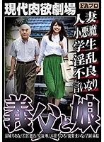 HOKS-061 現代肉欲劇場 義父と娘 人妻/小悪魔/学生/淫乱/不良/言いなり