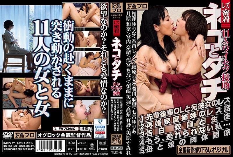 [HOKS-090] レズ密着 ネコとタチ 11人のワイセツ接吻