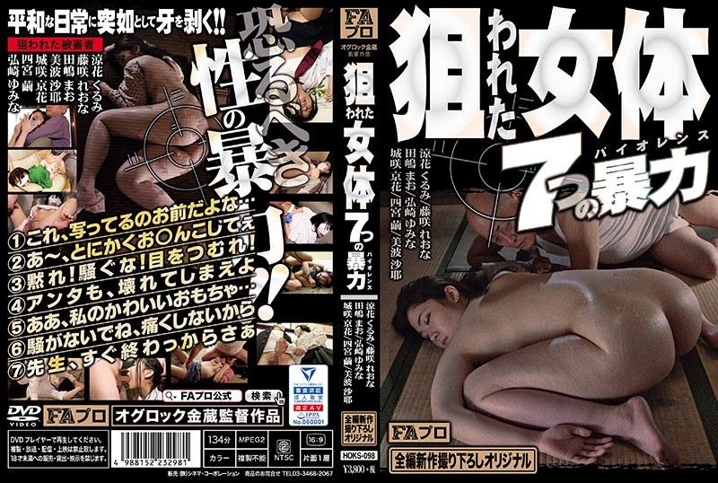 [HOKS-098] 狙われた女体 7つの暴力(バイオレンス)
