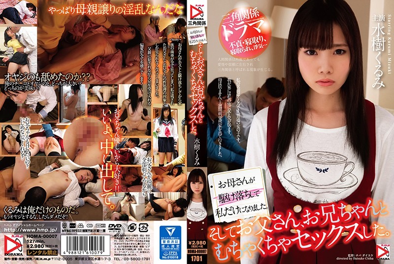 HOMA-007 I Decided To Have A Shitload Of Sex With My Daddy And My Big Brother