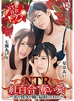 [HOMA-039] Crimson Lilies NTR Love Rivalry - My Big Sister Fucked My Girlfriend -