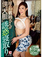 HOMA-076 My Wife's Sister-in-law Seduce Me Boldly Sleeping