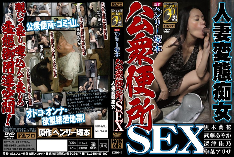 HQIS-002 Henry Tsukamoto Wife Transformation Slut Public Toilet SEX