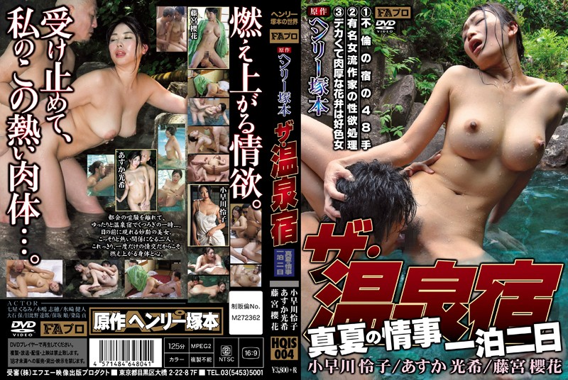HQIS-004 The Hot Spring Inn Midsummer Affair Two - Day 48 Hand / Libido Processing / Strapping Te Thick Petals Of Famous Female Writer Lustful Woman Of Inn Of Affair