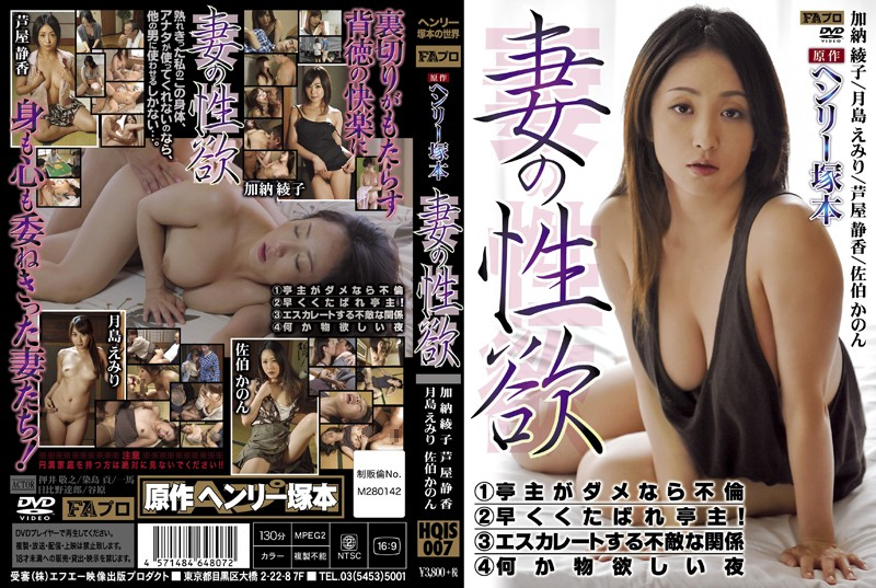 HQIS-007 If No Good Is Libido 1 Husband Of Henry Tsukamoto Original Wife Affair 2 Early Fuck Husband! 3 A Fearless Relationship To Escalate 4 Something Material Want Night