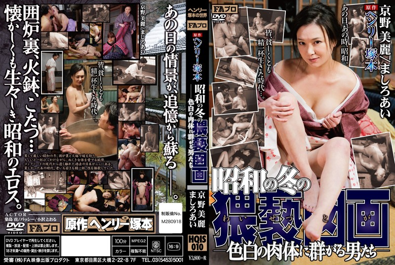 HQIS-010 Flock Man Tachi In The Winter Of Obscenity Drawing Over Fair-skinned Body Of Henry Tsukamoto Original Showa