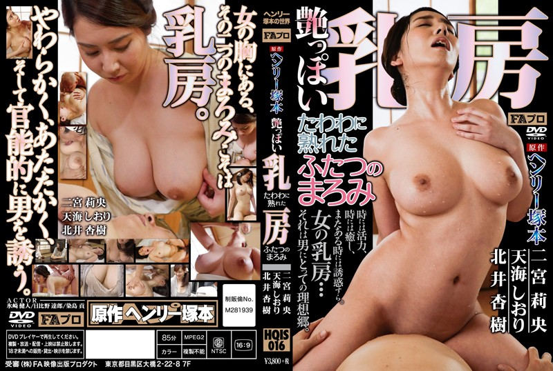 HQIS-016 Henry Tsukamoto Original Sensual Breast Laden To Ripe Two Maromi