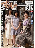 [HQIS-022] A Henry Tsukamoto Production A Family Of Perverts Stepfather/Stepmother And Daughter/Stepgrandmother