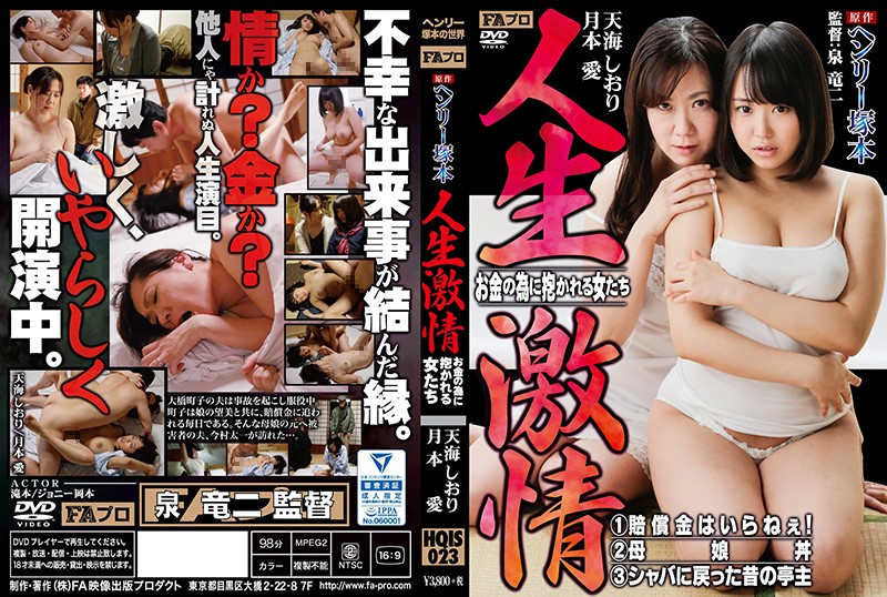 HQIS-023 Henry Tsukamoto Original Life Passion - Women Who Are Nestled In For The Money -