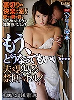 HQIS-030 Henry Tsukamoto Original No Matter What I Am … Forbidden Porn Betraying My Husband