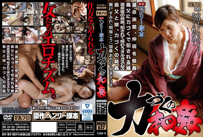 HQIS-037 Henry Tsukamoto Original Power Kazuyoshi Onsen Ryokan, Gang Banged Nakai, A Daughter Who Is Fucked By Forcing A Father-in-law