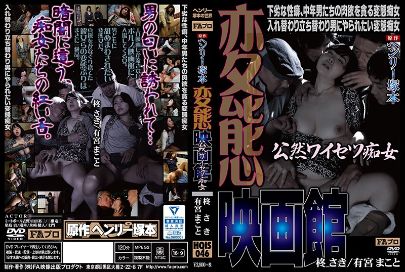 HQIS-046 The Perverted Movie Theater A Public Filthy Slut
