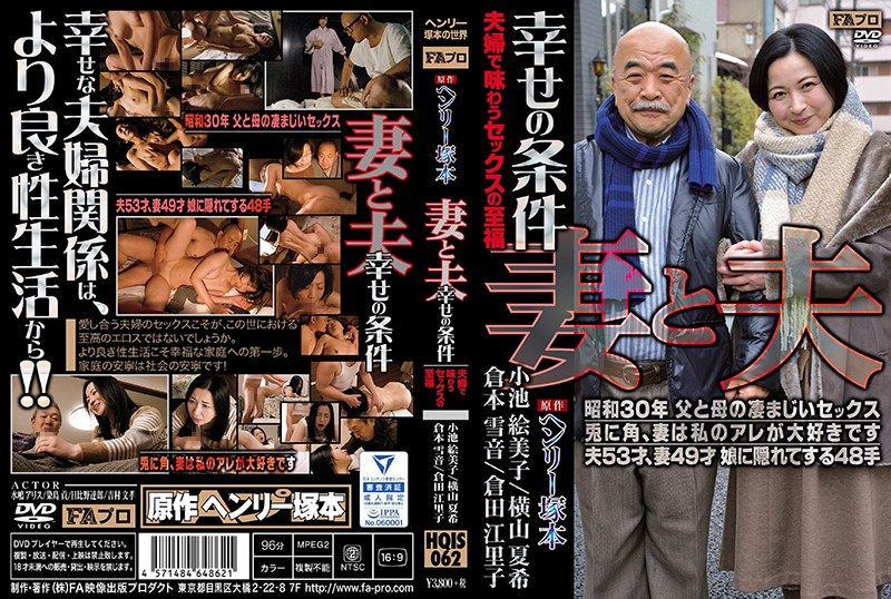 HQIS-062 Henry Tsukamoto Original Work Husband And Wife Husband Happiness Condition Of Couple Taste Sex Bliss
