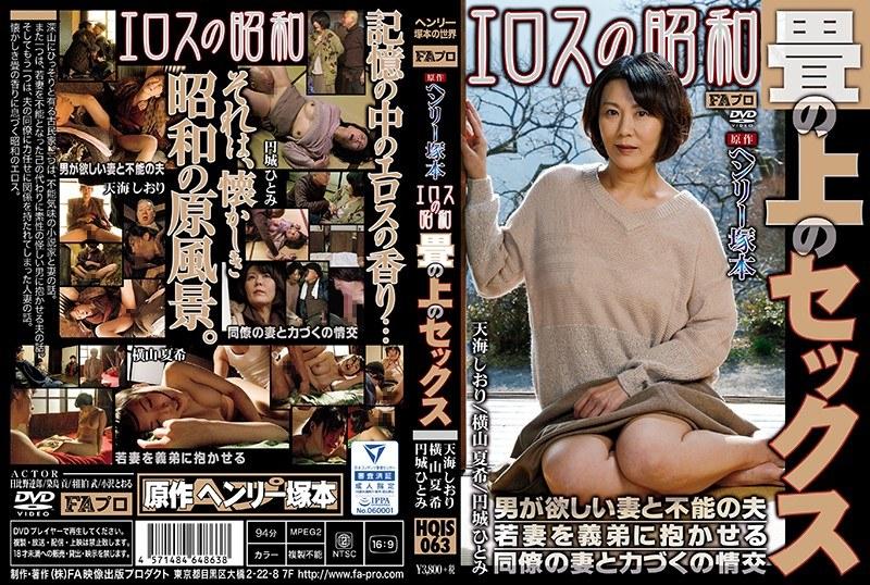 [HQIS-063] ヘンリー塚本原作 エロスの昭和 畳の上のセックス 熟女 巨乳 人妻 ドラマ
