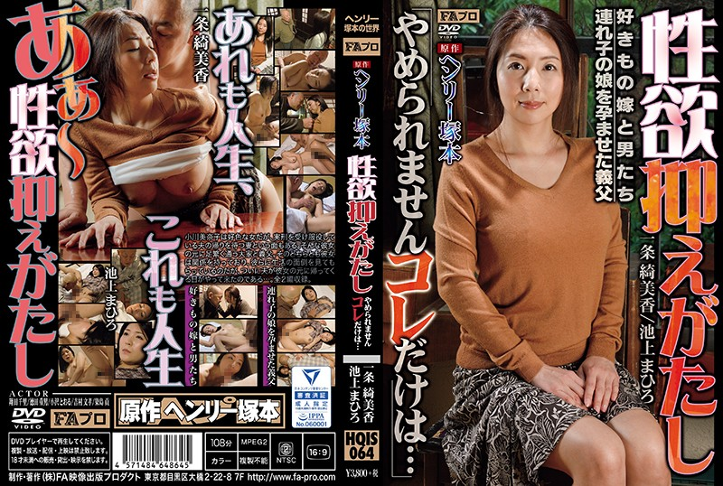 Henry Tsukamoto Original Work Sexual Desire Depression Is Not Stopped The Only One Is ...