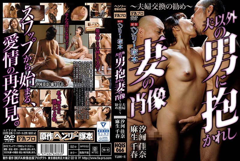 HQIS-066 A Wife Who Wants To Be Fucked By Another Man