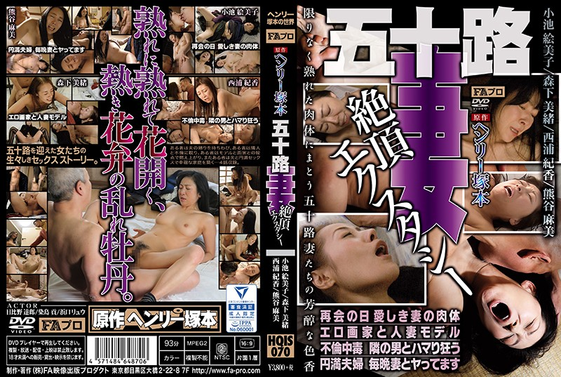 Henry Tsukamoto Original Drama: 50 Year Old Wives Climax In Ecstasy