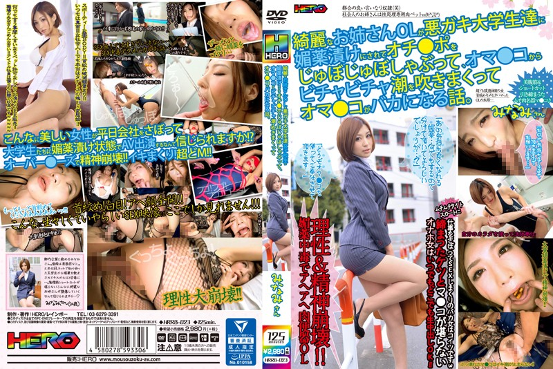 HRRB-023 Beautiful Older Sister OL Is The Aphrodisiac Pickled Evil Brat College Students Suck Jubojubo The Punch Line ● Po, ​​talk That Oma ● Co Becomes Stupid And Blew The Bichabicha Tide From Oma ● Co. Natsuki South