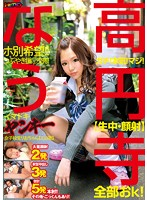 HRRB-028 Koenji Nau Gachi!Seriously!Really! [Raw Cum Medium-face] All You K!Ho By Hope! !Murmur Assistance ○ Dating Nowadays Yankee School Girls Rio-chan [erotic Plaque] YumeSaki Rio