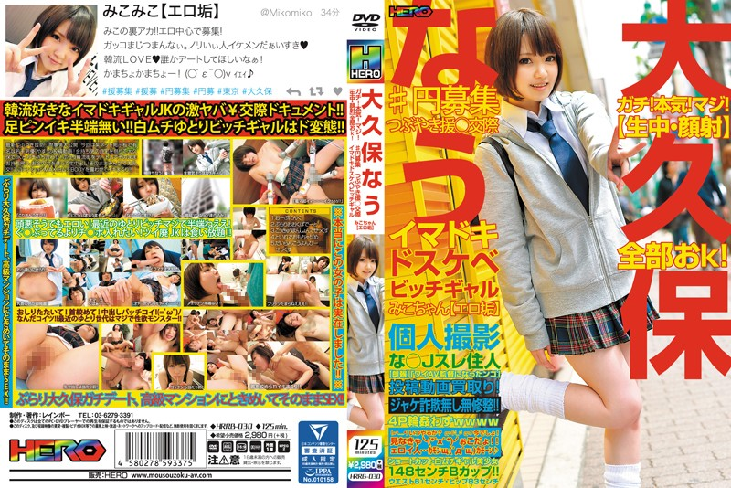 HRRB-030 Okubo Now Gachi!Seriously!Really! [Raw Cum Medium-face] All You K!_ Circle Recruitment Murmur Assistance _ Dating Nowadays Dirty Little Bitch Gal Miko-chan [erotic Plaque]