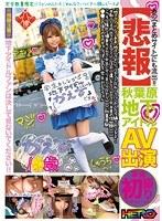 HRRB-042 [Sad News] Akihabara Underground Idle AV Performer Maple-chan 1 ○ Year-old Kaede Futaba