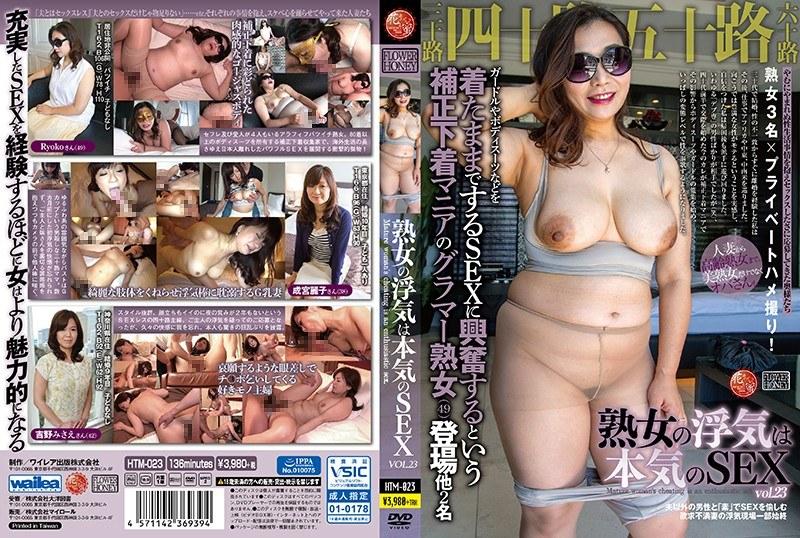 HTM-023 Cheating Mature Woman Is Serious SEX VOL.23 (Hana to Mitsu) 2020-07-01