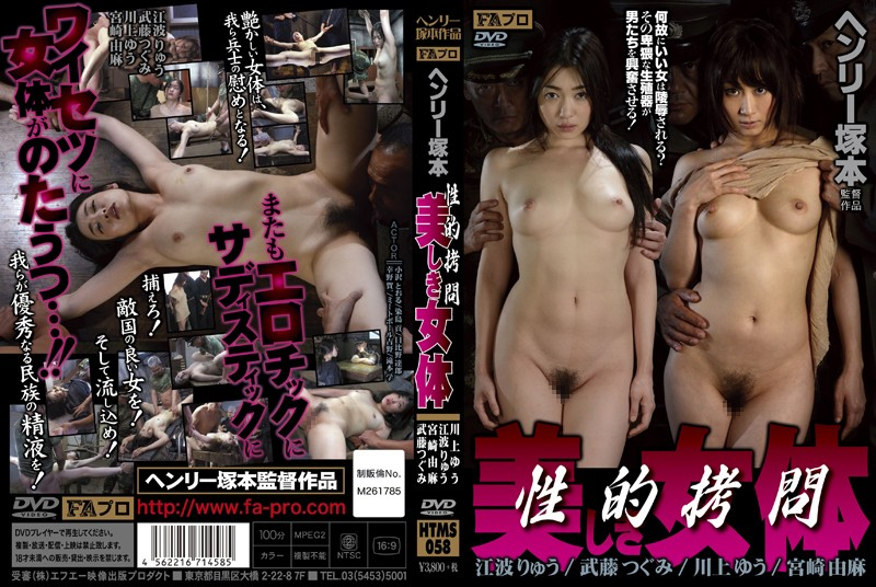 HTMS-058 I Wanted Rough Dick / Maid Usual Husband Of The Daughter-in-law That Is Nestled In The Sexual Torture Beautiful Woman's Body Of Others Like Daughter-in-law Dick / Nightly Husband And Father-in-law