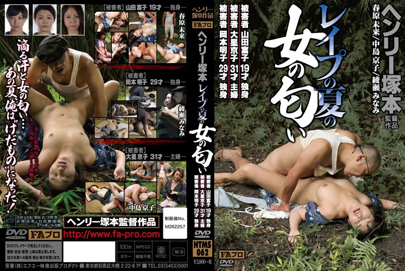 HTMS-062 Smell Of Summer Woman Of Rape