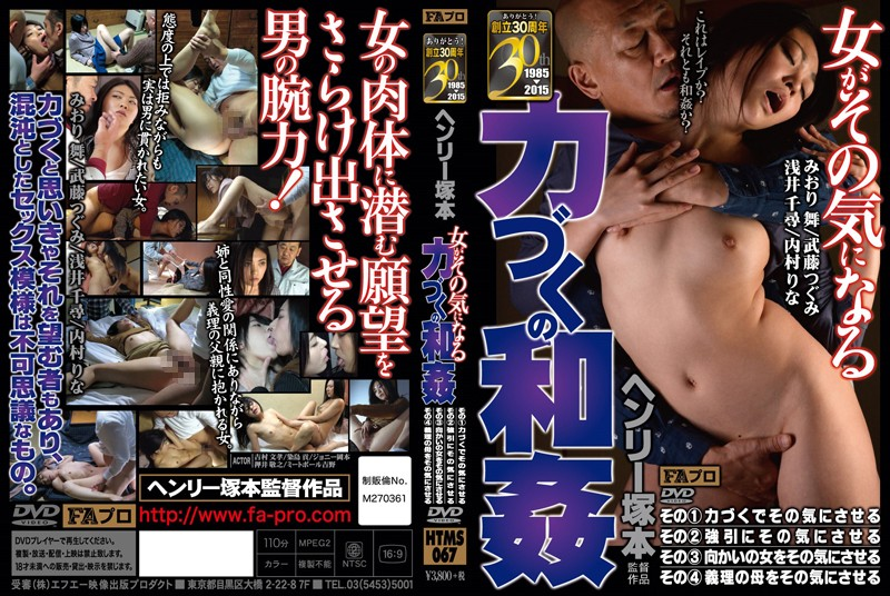 HTMS-067 Wakan And Brute Force To Woman Becomes The Mind