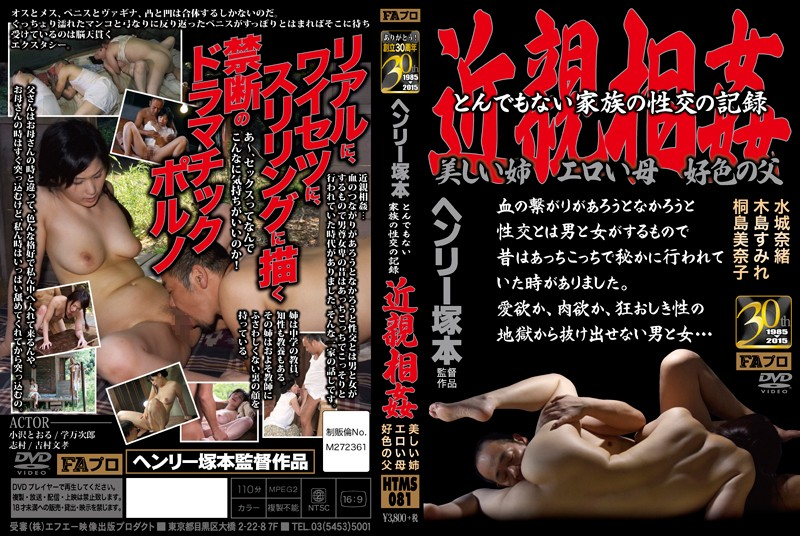 HTMS-081 Outrageous Henry Tsukamoto Incest Record Beautiful Sister-erotic Mother-lustful Father Of Sexual Intercourse Of Family