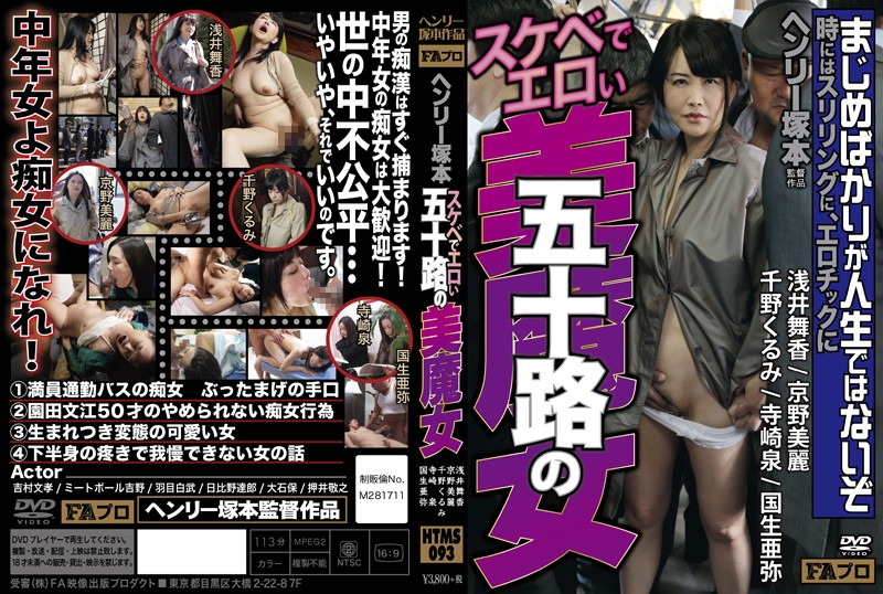 Beauty Witch Of Erotic Age Fifty In Henry Tsukamoto Lewd