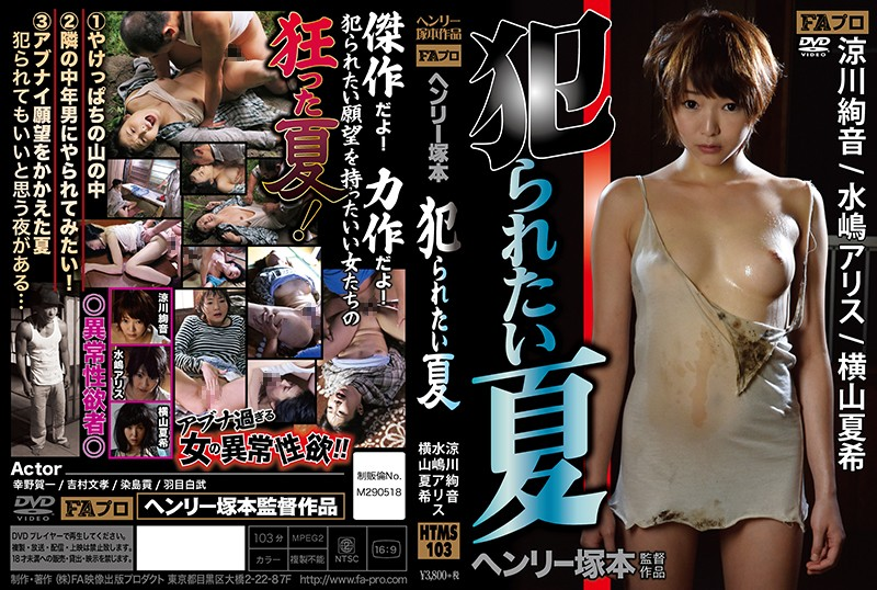 HTMS-103 Want To Be Henry Tsukamoto Prisoners Want To Be Done In Middle-aged Man Of 2 Next In The Mountains Of Summer 1 Yakeppachi! 3 There Is A Night To Think Dangerous Desire Good To Be Summer Prisoners Who Suffer From ...