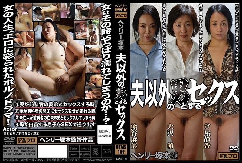 [HTMS-109] ヘンリー塚本 夫以外の男とするセックス 巨尻 ヘンリー塚本 人妻 熊谷麻美