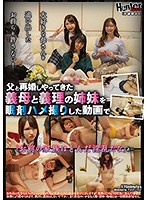 """HUNBL-036 I Won't Forgive You Guys Who Kicked Out My Favorite Mom! In A Video Of A Mother-in-law And Sister-in-law Who Have Remarried With Their Father, Gonzo A Sleeping Pill, """"Your Family Is Crazy Nasty"""" …"""