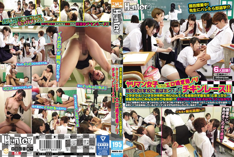 HUNTA-351 All The Girls In My Class Were Slutty Whores!