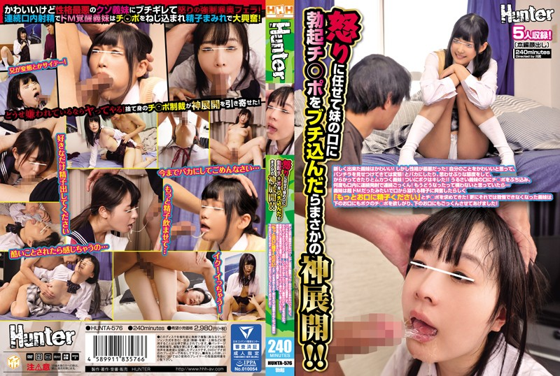 HUNTA-576 The Newly Made Sister-in-law Is Cute – HD