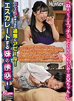 "HUNTA-690 ""Hey, Don't You Have To Be More Naughty? Onii-chan …"" Temptation Of My Escalating Sister! My Sister Loves Me And Will Do Anything That Makes Me Happy …"