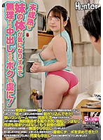 HUNTA-775 If I Forcibly Cum Inside Because My Immature Sister's Body Is Too Conscious, I Will Be A Captive! Living Together In A Small Studio With My Super Defenseless Sister Who Is Still Growing Up! ?