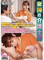 HUNTA-822 「女神の介護士!?」 両腕を怪我してしまい自宅に介護士さんを呼んだら 想像以上に可愛い心優しい女神の介護士さんがやってきてまさかの神展開!