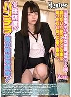 HUNTA-873 一生懸命働くキレイな女性(看護師、教師、OL…)は自分がパンチラしている事に気づかないほど仕事に夢中。その無防備なパンチラが男の勃起を誘発!