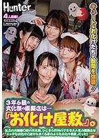 HUNTA-967 3年6組の文化祭の模擬店は…『お化け屋敷』。私立のお嬢様○校の文化祭。ひときわ行列のできる大人気の模擬店は『エッチなお化けに抜かれまくる…