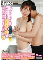 HUNTA-986 I'm Shy And Have Started Dating My Super Cute Sister-in-law ... 3