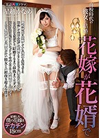 [HYBR-002] Married Her During Her High School Days - The Bride's Maid And The Bridegroom: Kaname Hoshikoshi