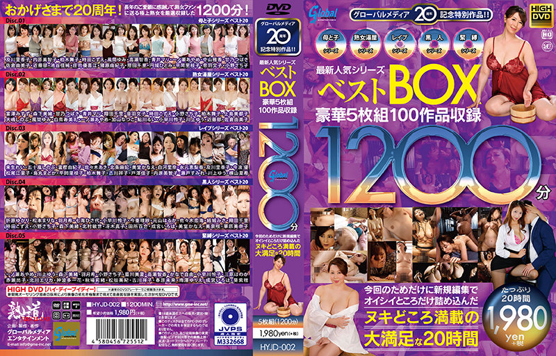 グローバルメディア20周年記念特別作品!! 最新人気シリーズベストBOX 豪華5枚組100作品収録1200分 今回のためだけに新規編集でオイシイところだけ詰め込んだヌキどころ満載の大満足な20時間